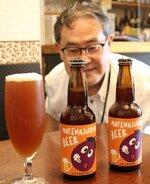 原料に「京山科なす」を使ったビール=京都市山科区
