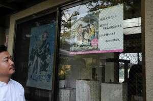 宇治源氏タウン銘店会の商店主が、作品のポスターとともに張り出した募金呼び掛け文(宇治市宇治)