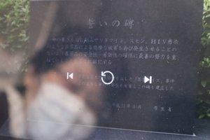 「薬害エイズ裁判 和解25周年記念集会」にオンライン参加した江口さん。タブレット端末に映し出された「誓いの碑」をじっと見つめた(3月27日、兵庫県西宮市)