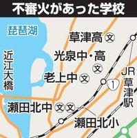 不審火があった学校の地図。5校とも半径3キロ圏内にある