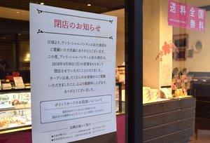 「閉店のお知らせ」が張り出されたアンリ・シャルパンティエ浜大津店(大津市長等2丁目)