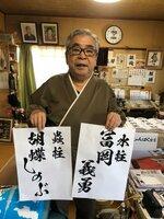 「鬼滅の刃」に登場するフォントの基となる字を書いた坂口綱紀さん(昭和書体提供)