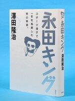 「永田キング」の人生をたどった本。昭和初期の米国映画で人気だったマルクス兄弟を永田がまねた時のイラストを表紙にあしらった