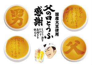 男前豆腐店の「父の日とうふ」