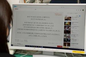 京都アニメーションが火災発生時刻に合わせて配信した追悼映像