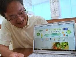 無農薬野菜の通販サイト「びわ湖が恋する野菜たち」を開設した山内さん