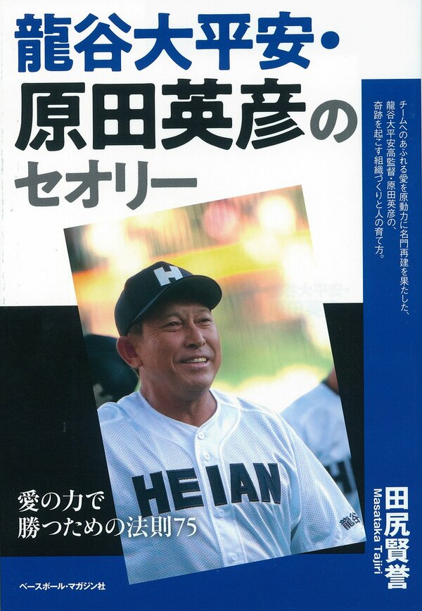 龍谷大平安高野球部を率いる原田英彦監督の指導法を紹介した本