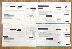 両端が欠けた納税通知書(下)。正常な通知書(上)に比べて短い