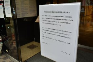 外来を停止する張り紙が掲げられた病院玄関口(京都府向日市物集女町・向日回生病院)