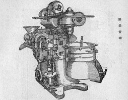 萩式合成調理器(海軍厨業管理教科書より、海上自衛隊第4術科学校所蔵)
