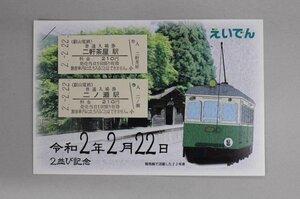 叡山電鉄が販売する「2並び硬券入場券セット」