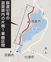 国道161号の滋賀県内の片側1車線区間