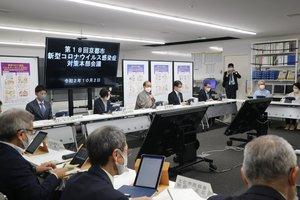 7月以降の感染状況が報告された京都市の新型コロナウイルス対策本部会議(中京区・市役所)