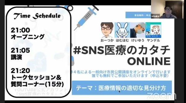 若手医師グループ「SNS医療のカタチ」が動画投稿サイトに開設したチャンネルの一場面
