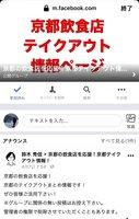 鈴木さんが作成した飲食店のテイクアウト情報を紹介するフェイスブックページ