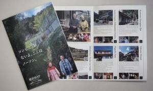 福知山市が作成した農家民宿やゲストハウスを紹介する冊子[LF]