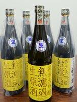 酵母「京の恋」から作った日本酒「初日の出 純米大吟醸 無濾過生原酒」