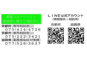 京都府と滋賀県が開設したLINE相談窓口