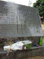 花が供えられた西陣空襲の惨事を伝える石碑(京都市上京区・辰巳公園)
