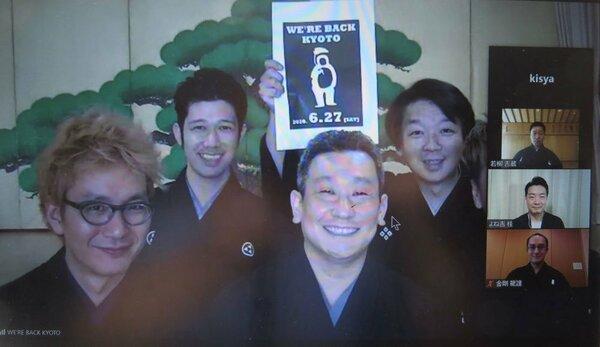 ビデオ会議アプリを用いてネット上で製作発表する茂山千五郎さん(前列中央)ら京都在住の出演者たち