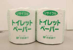 京都銀行のリサイクルトイレットペーパー