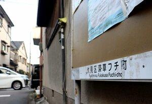「Fuchi-cho」と表記されている広報板(京都市伏見区)