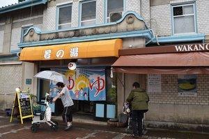 約半年ぶりに営業を再開し、常連客が訪れた若の湯 (舞鶴市本)