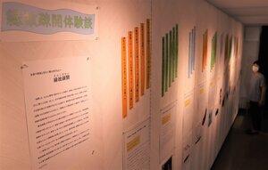 「縁故疎開」の体験談を紹介する戦争平和展(亀岡市古世町・市文化資料館)