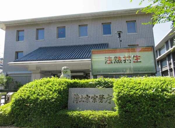 【資料写真】浄土宗宗務庁(京都市東山区)