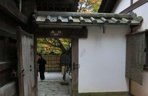 山門袖塀の内側に書かれた落書き(京都市右京区・龍安寺)=同寺提供