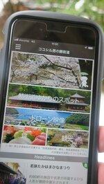 運用が開始された西の鯖街道アプリの画面