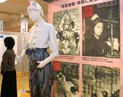 「写真週報」に掲載された戦時下の女性の写真や資料が並んだ会場(滋賀県東近江市下中野町・県平和祈念館)