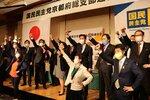 新たな国民民主党京都府連の発足式で「ガンバロー」と拳を突き上げた国会議員や地方議員ら(京都市下京区のホテル)