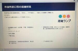 草津市がホームページ上で窓口の混雑状況を3色で示す「混雑ランプ」