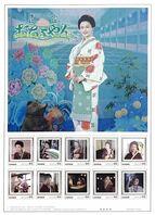 「おちょやん」のフレーム切手