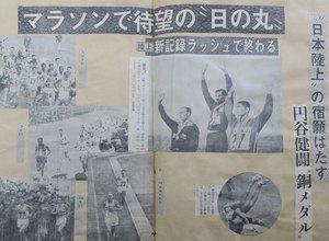 東京五輪の新聞記事のスクラップブック