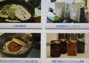 「大津百町百福物語」のホームページで紹介されている今年の新たな認定商品