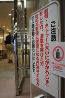タトゥーを入れた人の「入館お断り」を伝える看板(京都市南区・ヘルスピア21)