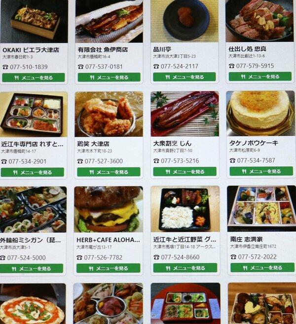 ホームページの登録店舗。メニューをクリックすると注文できる料理と代金が表示される