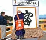 「今年の漢字」で最多得票は「密」。2位は「禍」だった(14日、京都市東山区・清水寺)=代表撮影