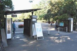 京都府がカフェなどの整備を計画している府立植物園の正門(京都市左京区)
