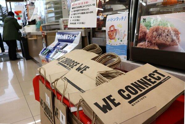 条例施行に伴って店頭に並んだ有料の紙袋(亀岡市余部町、2021年1月撮影)