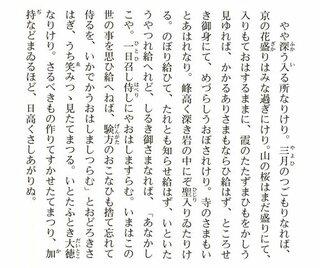 現代 垣間見 訳 語 の 北山 源氏 物語