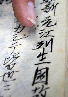 江侍聞伝録に記された「江州生国」の文字