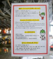 多言語で手洗いなどを促す掲示=24日午前、山口県下関市の唐戸市場