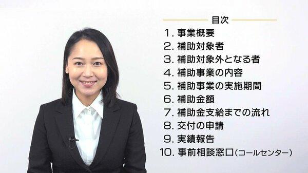 京都市が補助金の解説や申請方法のために作成した動画