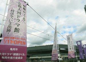 会場の府立京都スタジアム(奥)の近くで大河ドラマ館をPRするのぼり。出演女優の逮捕でイベントが延期された=京都府亀岡市追分町