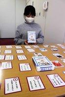 塩分について、子どもらに楽しみながら学んでもらうための「適塩かるた」(京都府宇治市宇治・市役所)