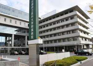 病院長が連名で声明を出した京都府立医科大付属病院