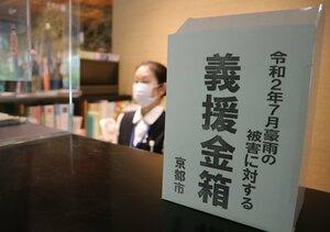 京都市役所に設置された7月豪雨の義援金箱(同市中京区)